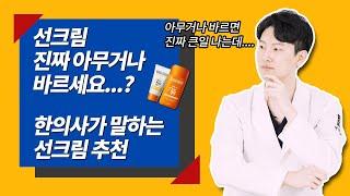 자외선 최악은 가을, 피부 한의사가 말하는 #선크림추천…