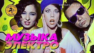 ДИСКОТЕКА АВАРИЯ feat. E-not - Музыка Электро (официальный клип, 2012)