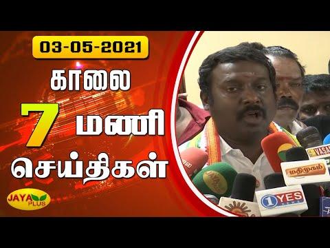 Jaya Plus News @ 7 AM | காலை 7 மணி செய்திகள் | 03.05.2021 | Tamil Live News | Jaya Plus