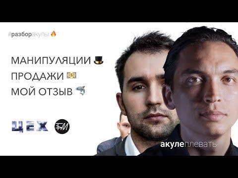 КАК БИЗНЕС МОЛОДОСТЬ ПРОДАЁТ БМ ЦЕХ // мой отзыв