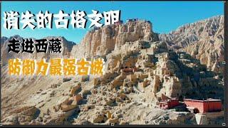 探秘古格王朝遗址,西藏防御能力最强的古城,10万人一夜之间消失【旅行嘉日记】
