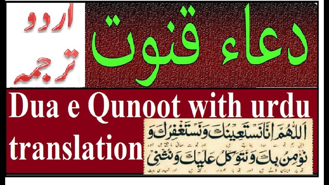 Dua e Qunoot with urdu translation word by word By Abid Raja