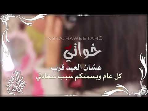 تهنئة العيد خواتي Youtube