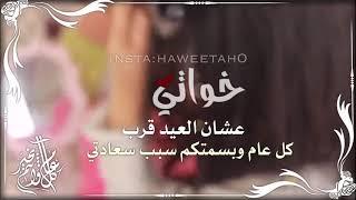 تهنئة العيد خواتي