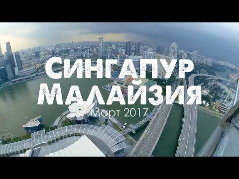 TRAVEL123. Путешествие Сингапур и Малайзия. Март 2017