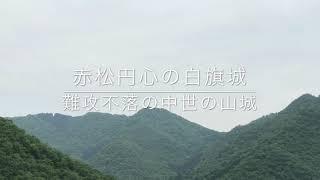 赤松円心・白旗城