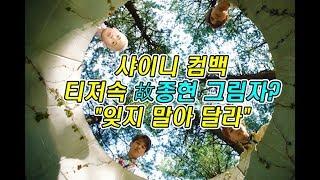 샤이니 컴백, 티저 속 故 종현 그림자 포착?…눈물 쏟아낸 멤버들