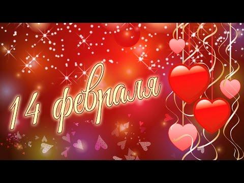 Нежное музыкальное поздравление с Днём Святого Валентина - Простые вкусные домашние видео рецепты блюд