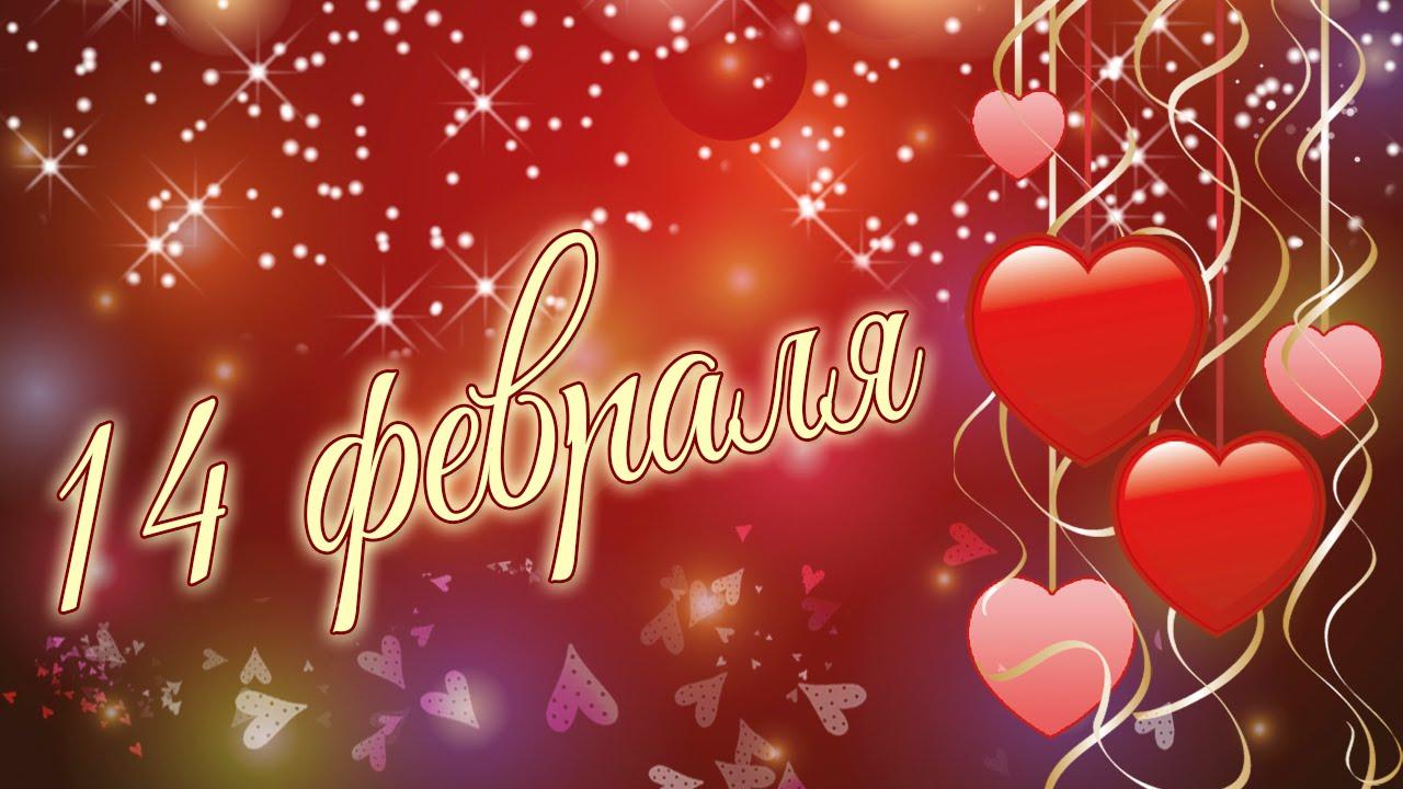 Поздравления валентине с праздником