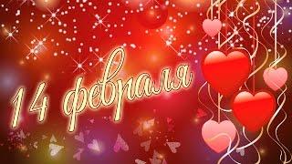 Нежное музыкальное поздравление с Днём Святого Валентина