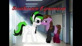 |Пони Сериал|~Влюбилась в учителя |2 серия|