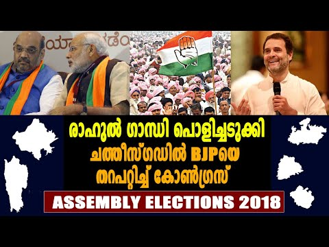 Assembly Election 2018 : ചത്തീസ്ഗഡിൽ ബിജെപിയെ തറപറ്റിച്ച് കോൺഗ്രസ്   Oneindia Malayalam