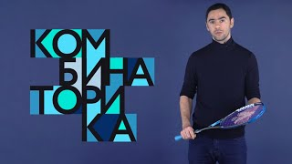 Трейлер | Олимпиадная математика: комбинаторика