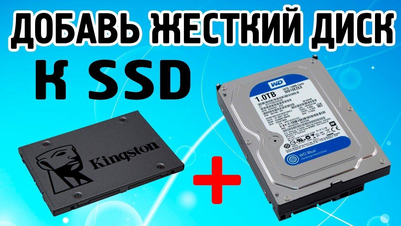Как добавить жесткий диск к SSD диску - YouTube
