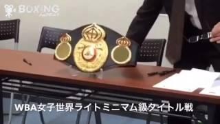 【ボクシング】古川夢乃歌vs岩川美花 前日計量 2016/12/12