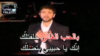 Arabic Karaoke SHOU B2ILLAK WADIH MRAD