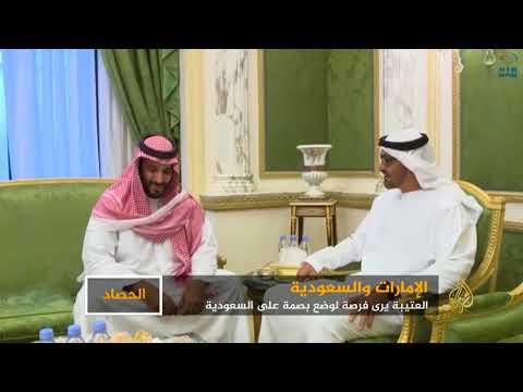 الحصاد- تسريبات جديدة للعتيبة يسخر فيها من قادة السعودية