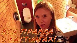 ВСЯ ПРАВДА О КАСТИНГАХ В КИНО И ГОРЬКИЙ ОПЫТ, Фейковые кастинги, Диван в туалете?