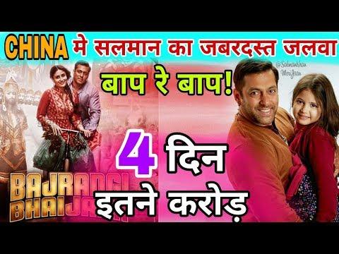 Bajrangi Bhaijaan 4th Day Box Office Collection in China | Salman Khan , Harshali Malhotra