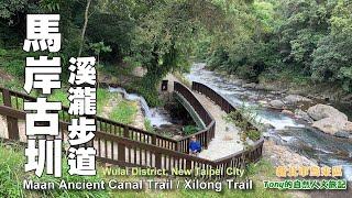 烏來福山.大羅蘭溪踏青賞瀑~馬岸古圳、溪瀧步道(Ma'an Ancient Canal / Xilong Trail)