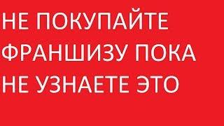 видео Франшиза.ру - каталог франшиз, сотни предложений франчайзинга