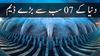 Top 07 Largest Dam In the World | دنیا کے 07 سب سے بڑے ڈیم | Dilchasp maloomat