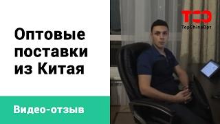 видео Доставка грузов из Китая по всей России