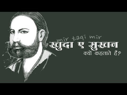 ख़ुदा-ए-सुखन : मीर-तक़ी-मीर Greatest : Shamim Abbas in Hindi S
