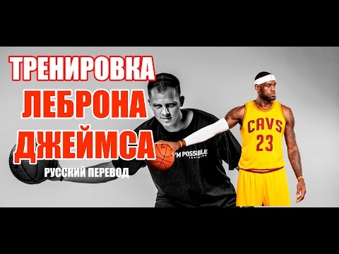 LeBron James Move / Micah Lancaster Workout / РУССКИЙ ПЕРЕВОД
