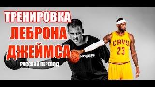 LeBron James Move / Micah Lancaster Workout / РУССКИЙ ПЕРЕВОД