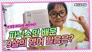 파닉스(Phonics)만 배운 9살의 영어 발음은?