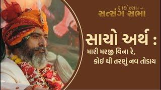 Sacho Arth : Mari Marji Vina Re Koi Thi Tarnu Nav Today | H.H.Lalji Maharajshree - Vadtal