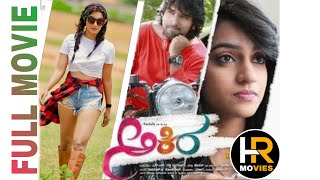 Akira  Kannada Full Movie HD   Anish Tejeshwar  Aditi Rao  Krishi Thapanda  Rangayana Raghu