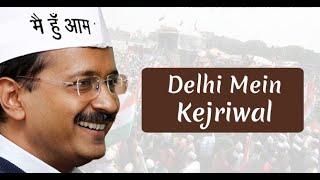 Delhi Mein Kejriwal Official Song | Andaaz Mp3