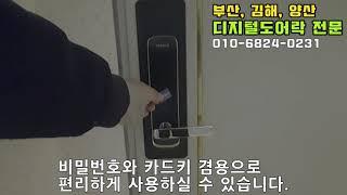 부산 금정구 부곡동 대우 아파트 현관문 디지털 도어락 …