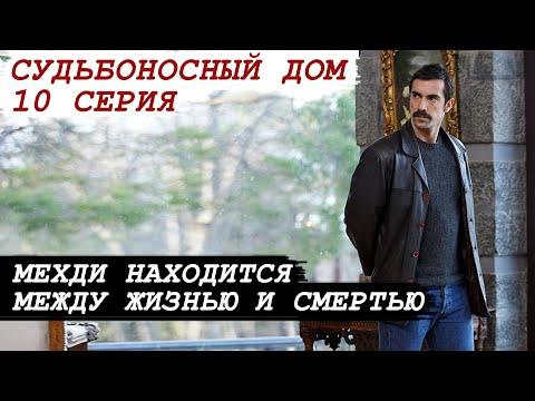 СУДЬБОНОСНЫЙ ДОМ / Doğduğun Ev Kaderindir( DEK) - 10 СЕРИЯ:  МЕХДИ МЕЖДУ ЖИЗНЬЮ И СМЕРТЬЮ!