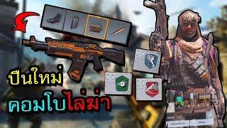 ปืนทอง ยิ่ง ฆ่า ยิ่งโกง ! Call of Duty Mobile