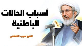أسباب الحالات الباطنية - الشيخ حبيب الكاظمي