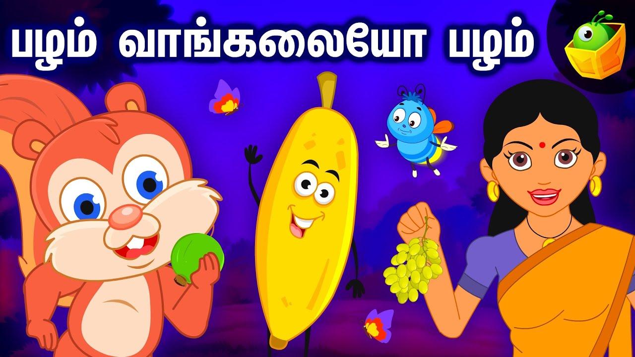 பழம் வாங்கலையோ பழம்(Palam Vangalaiyo Palam) | Tamil fruit Song | Chellame Chellam