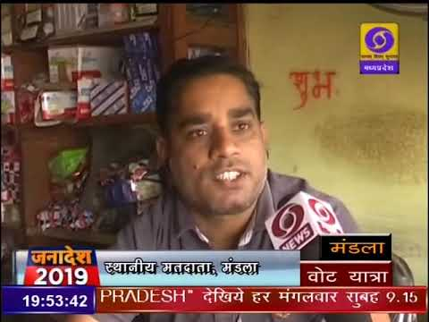 Vote Yatra Mandla