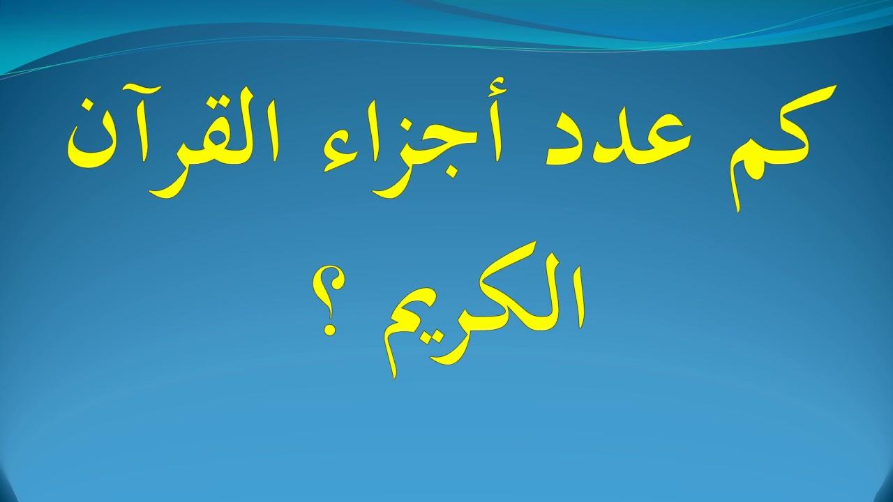 كم عدد أجزاء القرآن الكريم Youtube