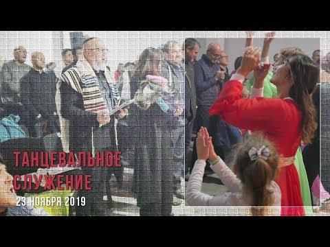 """23 .11.2019 Танец ЕМО  """"Ор хаМашиах """""""