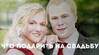 Что подарить на свадьбу PortretForYou.ru