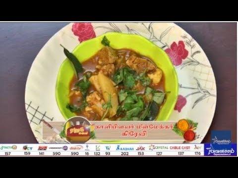 ஏழாம் சுவை - Yummy Cauliflower Meal Maker Curry Recipe | Velicham Tv Entertainment