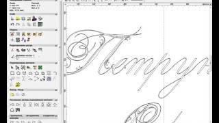 Гравировка по средней линии редактирование (шрифта) векторов в Арткаме.