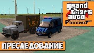 GTA : Криминальная Россия (По сети) #18 - Преследование