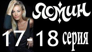 Ясмин. 17-18 серия (2013) мелодрама, фильм, сериал