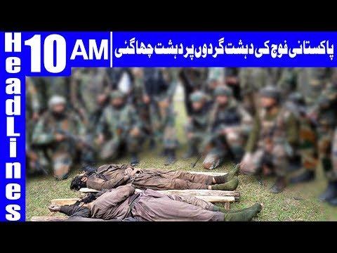 Millitary Killed Taliban After Attacking On Kabul - Headlines 10AM - 29 January 2018   Dunya News