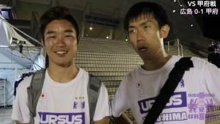 明治安田生命J1リーグ 2ndステージ 第9節vs.ヴァンフォーレ甲府...