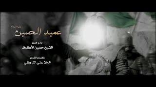 عميد الحسين | الشيخ حسين الأكرف